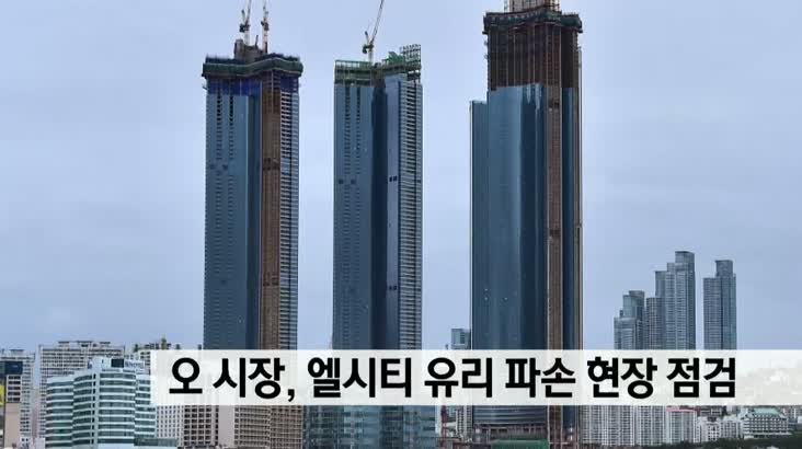 오거돈, 엘시티 유리 파손 현장 점검