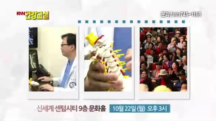 [2018. 10. 22 KNN건강교실] 허리디스트와 척추관 협착증