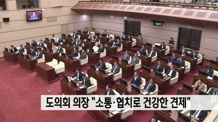 김지수 경남도의회 의장, '소통과 협치로 건강한 견제'