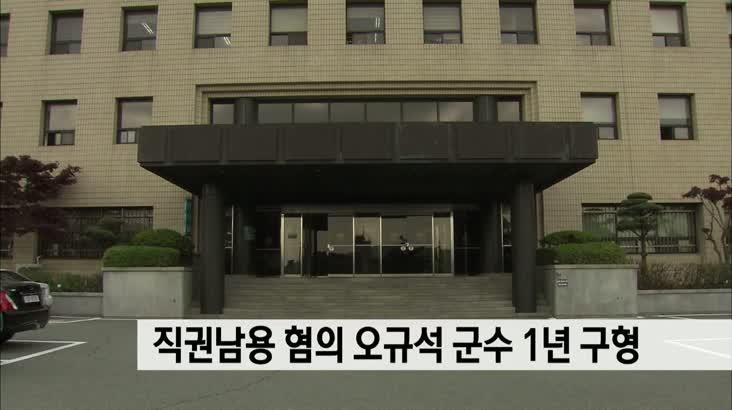 직권남용 혐의 오규석 군수 징역1년 구형