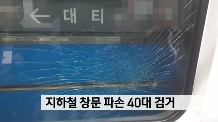 지하철 창문 파손 40대 검거