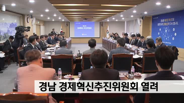 경남 경제혁신추진위원회 열려