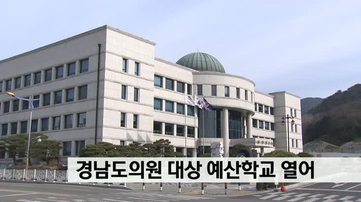 경남도의원 대상 예산학교 열어