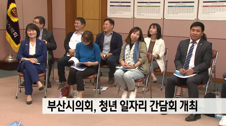부산시의회, 청년과의 간담회 개최