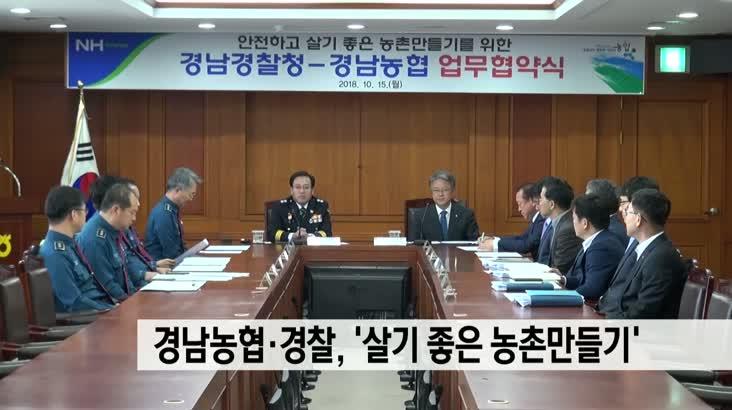 경남농협-경남경찰, '살기좋은 농촌만들기'협약