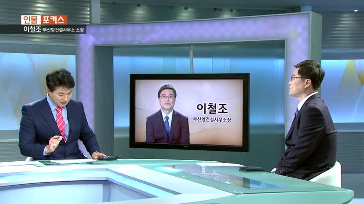 인물포커스 -이철조 부산항건설사무소 소장