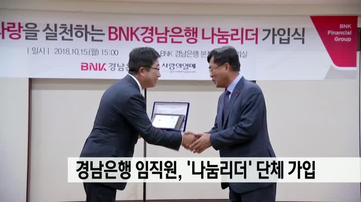 경남은행 임직원 55명, '나눔리더' 단체 가입