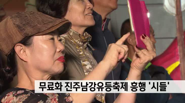 무료화 진주남강유등축제 흥행몰이 '시들'