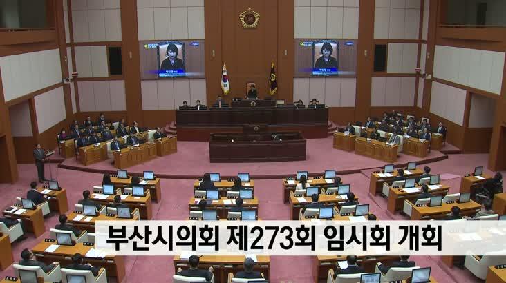 273회 부산시의회 임시회 개회