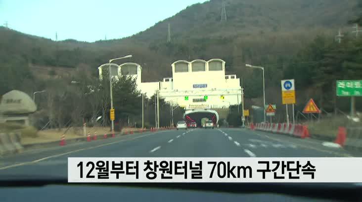 오는 12월부터 창원터널 70km 구간단속 실시