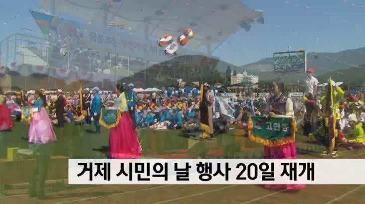 거제시민의 날행사  3년만에 20일 개최