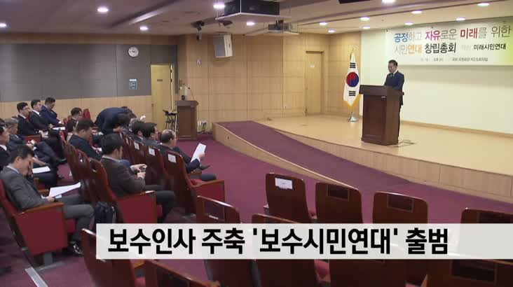"""보수인사 주축 시민단체 """"보수시민연대"""" 출범"""