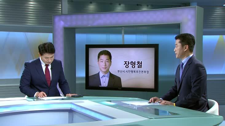 인물포커스 – 장형철 부산시 시민행복추진본부장