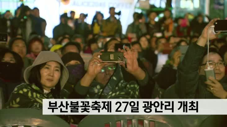 부산불꽃축제 27일 광안리 개최