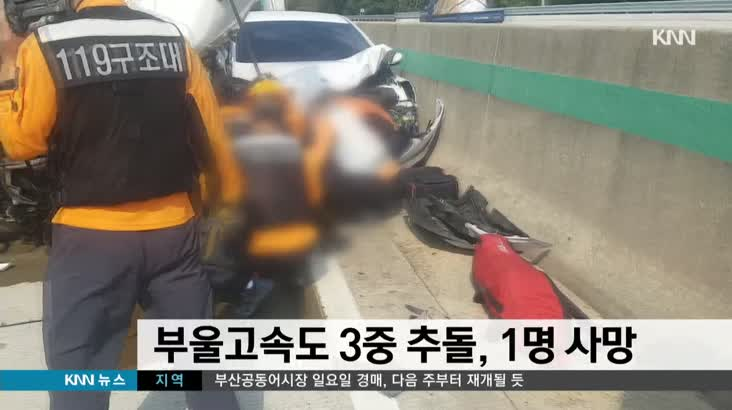 부울고속도로 3중 추돌, 1명 사망
