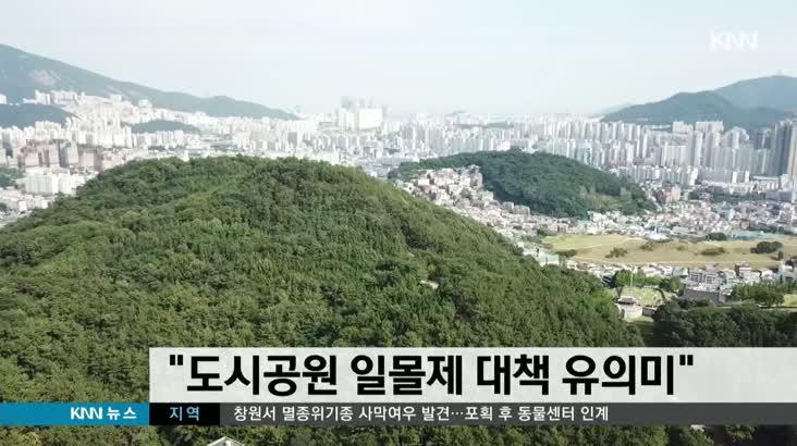 """""""도시공원 일몰제 대책 유의미"""""""