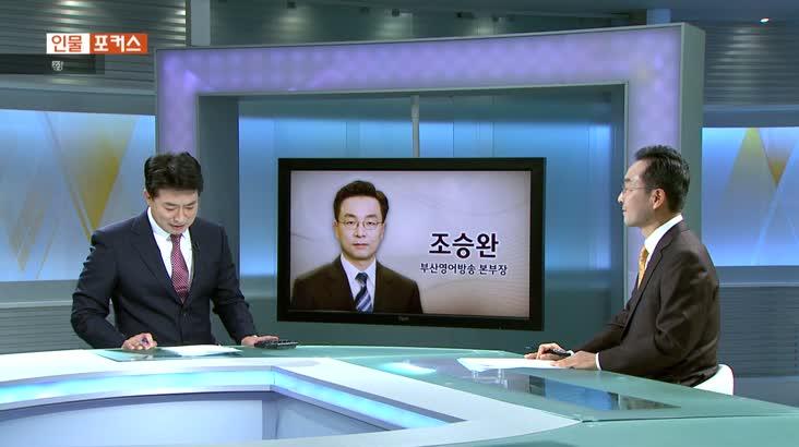 인물포커스- 조승완 부산영어방송본부장