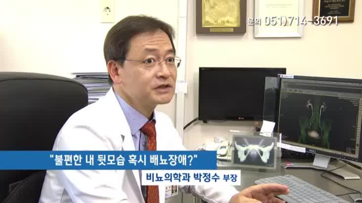 [2018. 10. 25 KNN新바람건강세상] 불편한 내 뒷모습 혹시 배뇨장애?
