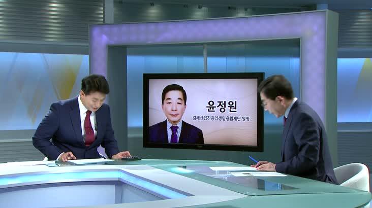 인물포커스 윤정원 김해산업진흥의생명융합재단 원장