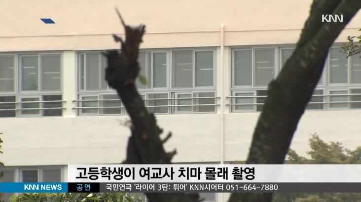 부산경남 학교 몰카 범죄 증가