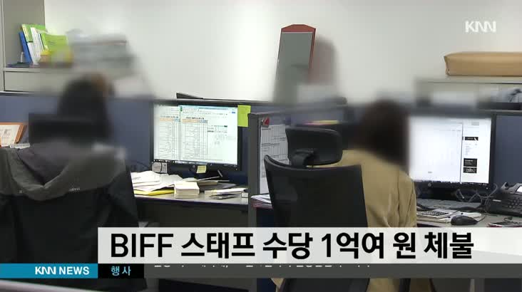 부산국제영화제 스태프 수당 1억여원 체불