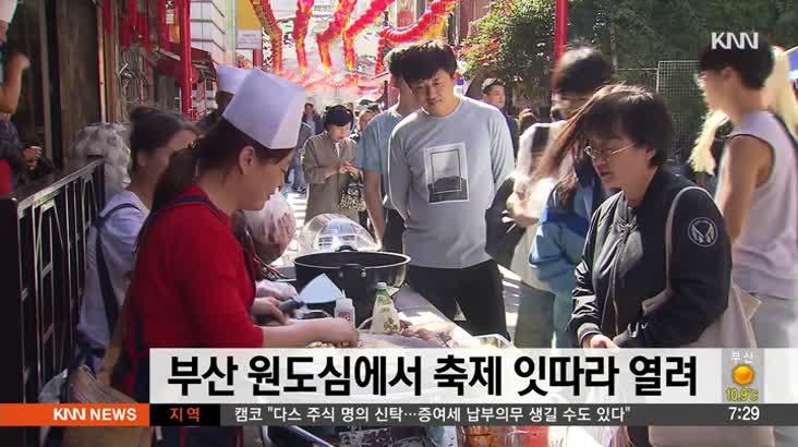 부산 원도심서 축제 잇따라 열려