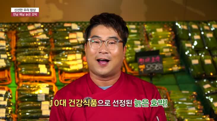 (10/04 방영) 신선한 우리밥상 – 전남 해남 늙은 호박