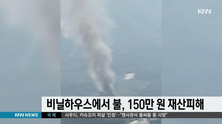 비닐하우스에서 불, 150만원 재산피해
