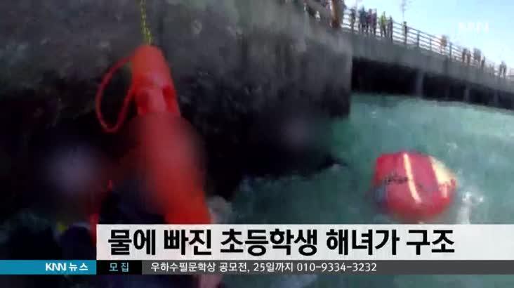 물에 빠진 초등학생 해녀가 구조