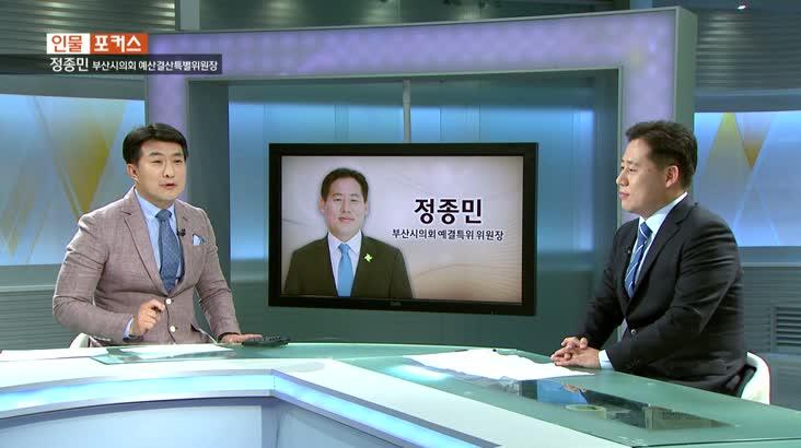 인물포커스- 정종민 부산시의회 예결특위위원장