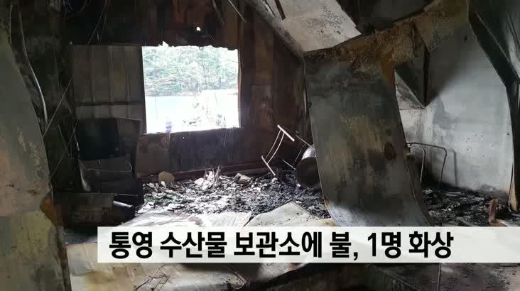 통영 수산물 보관소에 불