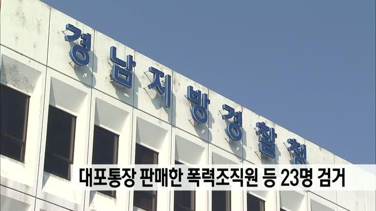대포통장 판매한 폭력조직원 등 23명 검거