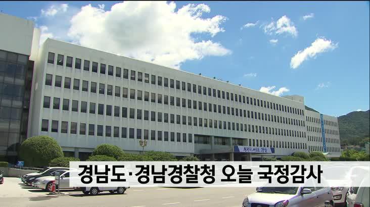 경남도*경남경찰청 국감 오늘(23일) 예정