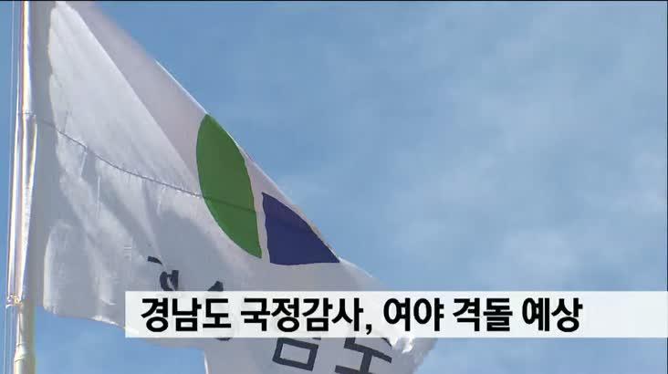 경남부산 국감 종합