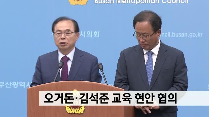 오거돈*김석준 교육현안 협의