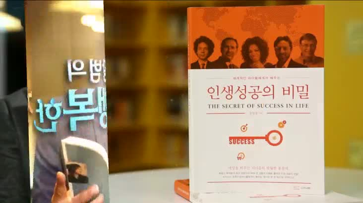 (10/21 방영) 인생성공의 비밀(강정규 / 동의대 부동산대학원장)
