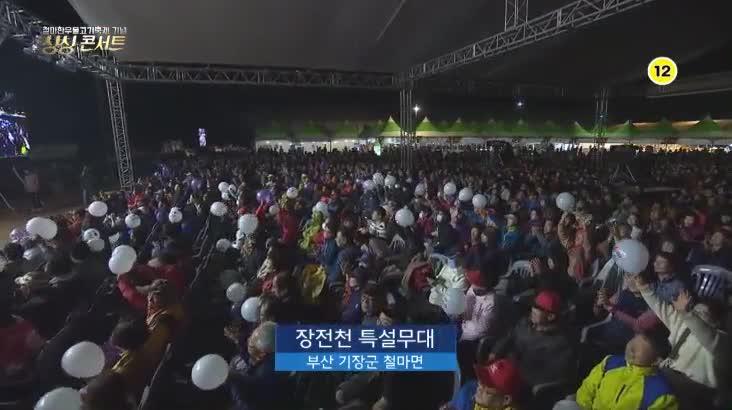(10/20 방영) 2018 철마한우불고기축제 기념 싱싱콘서트
