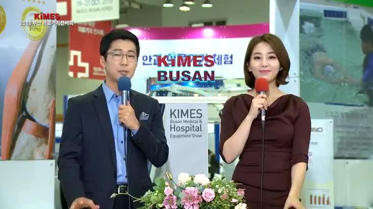(10/20 방영) KIMES 2018 부산 의료기기 전시회
