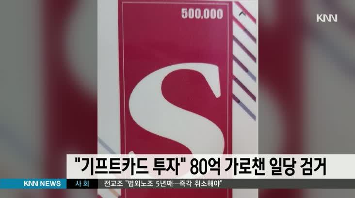 """""""기프트카드 사업 투자""""  80억 가로챈 일당 검거"""