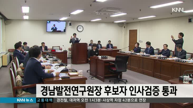 홍재우 경남발전연구원장 후보자 인사검증 통과