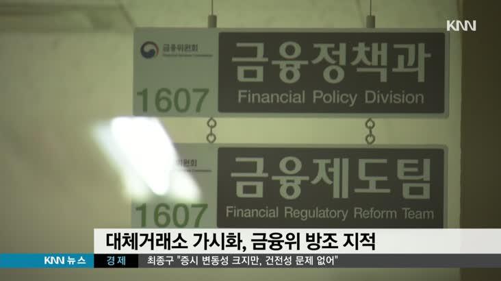 """전재수, """"금융위가 대체거래소 반대해야"""""""