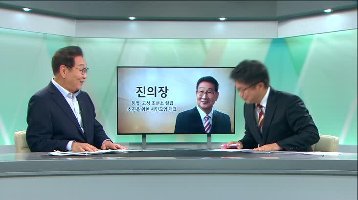인물포커스-진의장 통영*고성 조선소 설립 추진 시민모임 대표