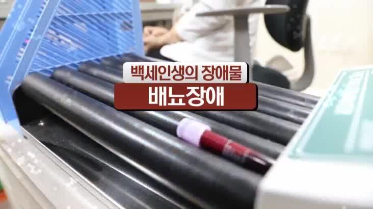 (10/27 방영) 배뇨장애(김성철 / 비뇨의학과)