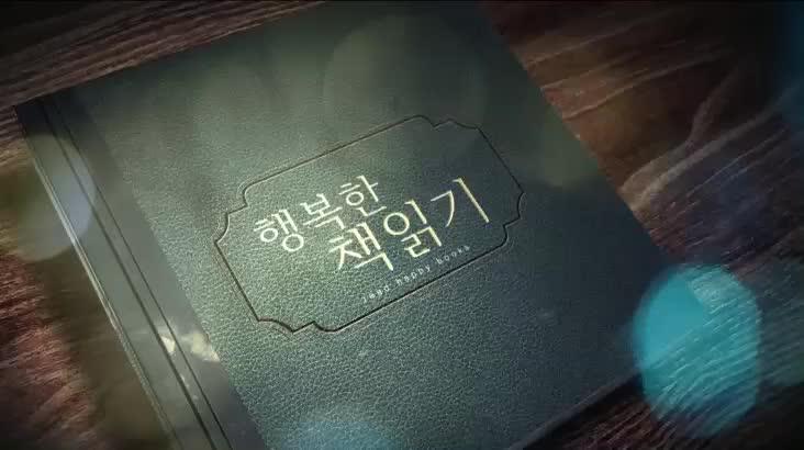 (10/28 방영) 행복이라는 말이 없는 나라(한창훈 / 소설가)