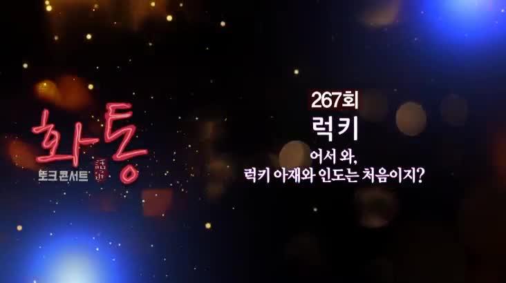 (10/28 방영) 토크콘서트 화통