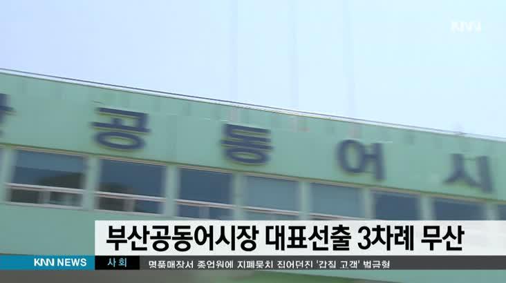 부산공동어시장 대표선출 3차례 무산