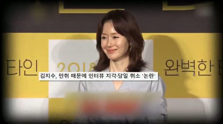 핫이슈클릭 연예계소식-음주논란 김지수