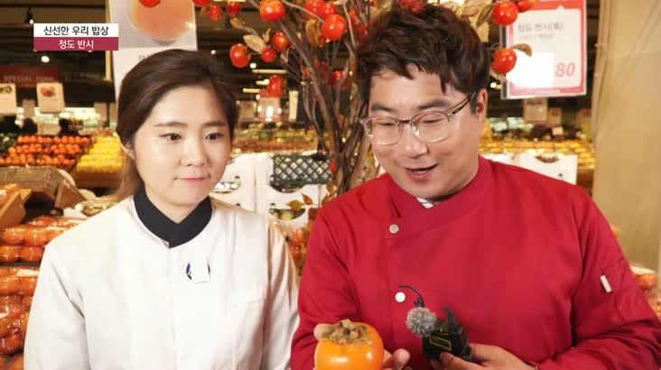 (10/26 방영) 신선한 우리밥상 – 청도 반시