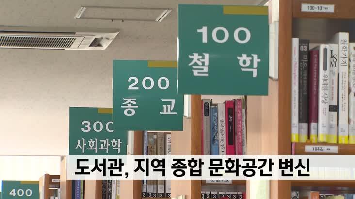 도서관 종합 문화공간으로 변신