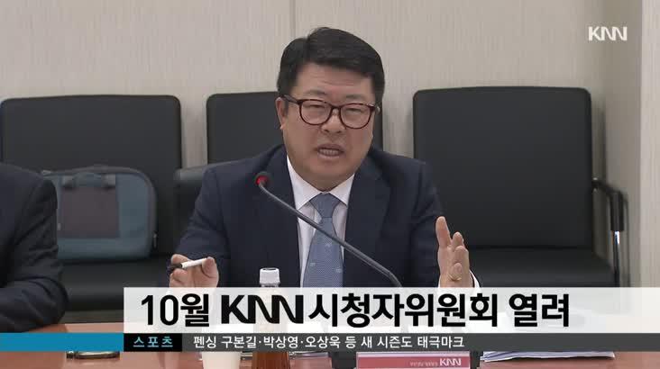 10월 KNN시청자위원회 개최(촬영-아이)